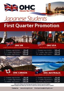 180331_OHC Flyer – First Quarter Special Offer Japan Studentsのサムネイル