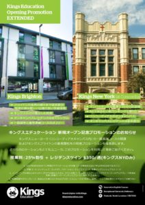 Kings NY_Brighton September promotionのサムネイル