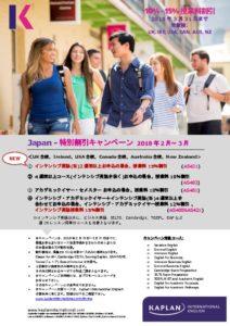 180331_Kaplan_Japan Promotions_JPNのサムネイル