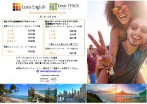 180331_Lexis_Australiaのサムネイル